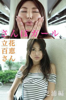 さんぽガール 立花百恵さん 芝浦編-電子書籍