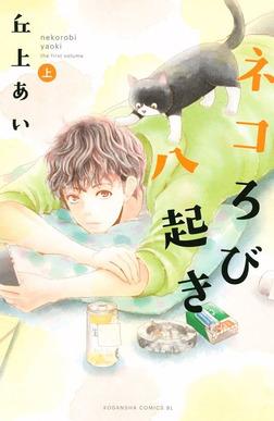 ネコろび八起き(上)-電子書籍
