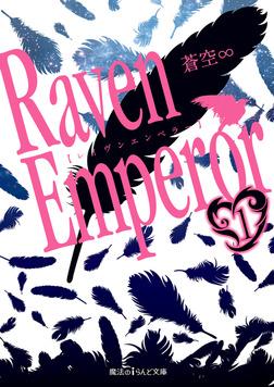 Raven Emperor(1)-電子書籍