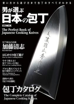 男が選ぶ日本の包丁-電子書籍