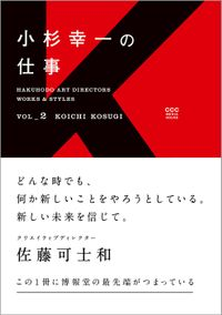 HAKUHODO ART DIRECTORS WORKS & STYLES VOL_2 小杉幸一の仕事