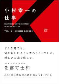 HAKUHODO ART DIRECTORS WORKS & STYLES VOL_2 小杉幸一の仕事