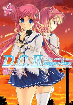 D.C.II Imaginary Future ~ダ・カーポII イマジナリーフューチャー~(4)-電子書籍