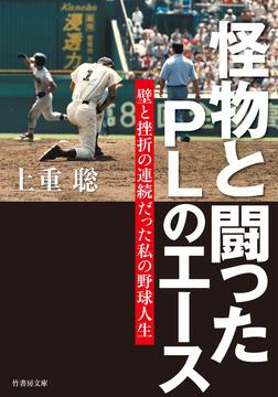 怪物と闘ったPLのエース 壁と挫折の連続だった私の野球人生-電子書籍