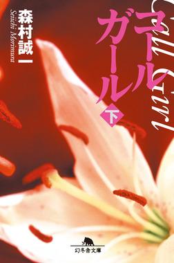 コールガール(下)-電子書籍