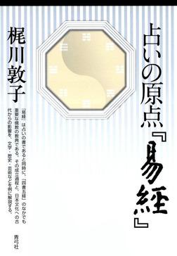 占いの原点『易経』-電子書籍