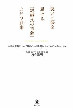 笑いと涙を届ける「結婚式の司会」という仕事 新郎新婦にとって最高の一日を創るプロフェッショナルたち-電子書籍