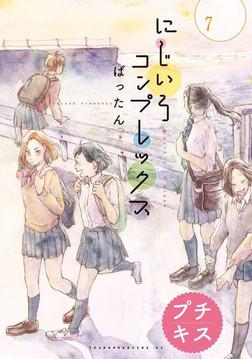 にじいろコンプレックス プチキス(7)-電子書籍