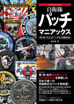 自衛隊パッチ マニアックス ~陸・海・空正式パッチを詳細解説~-電子書籍
