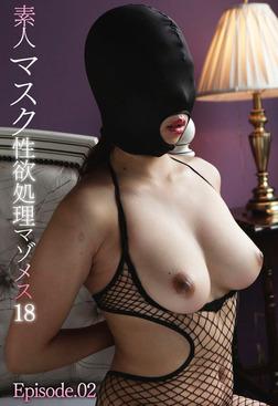 素人マスク性欲処理マゾメス 18 Episode02-電子書籍