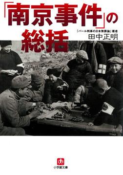 「南京事件」の総括(小学館文庫)-電子書籍