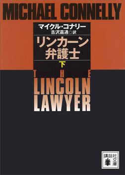 リンカーン弁護士(下)-電子書籍