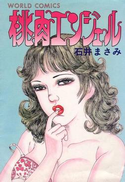 桃肉エンジェル-電子書籍