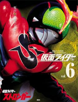 仮面ライダー 昭和 vol.6 仮面ライダーストロンガー-電子書籍