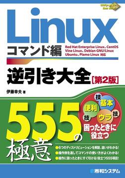 Linux逆引き大全 555の極意 コマンド編 [第2版]-電子書籍