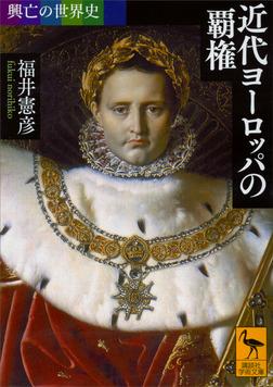 興亡の世界史 近代ヨーロッパの覇権-電子書籍