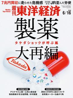 週刊東洋経済 2018年6月16日号-電子書籍