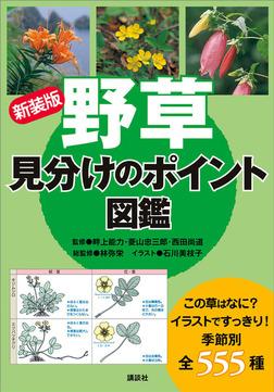 新装版 野草 見分けのポイント図鑑-電子書籍