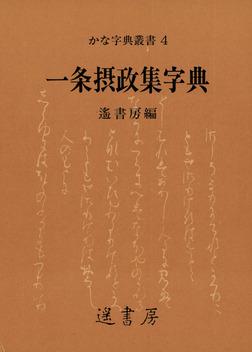 一条摂政集字典-電子書籍
