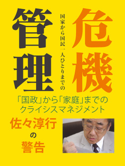 佐々淳行の警告 危機管理-電子書籍