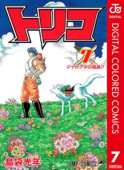 トリコ カラー版 7-電子書籍