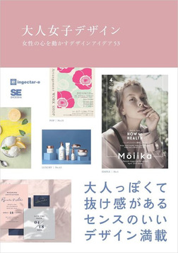 大人女子デザイン 女性の心を動かすデザインアイデア53-電子書籍
