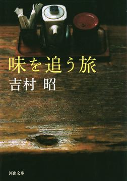 味を追う旅-電子書籍