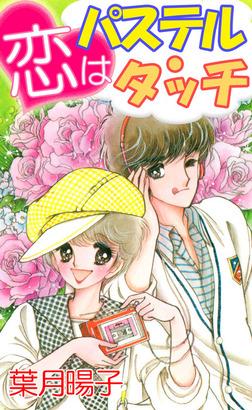 恋はパステル・タッチ-電子書籍