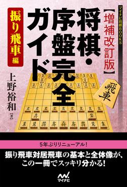 【増補改訂版】将棋・序盤完全ガイド 振り飛車編-電子書籍