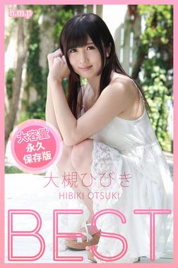 【顔射】BEST / 大槻ひびき-電子書籍
