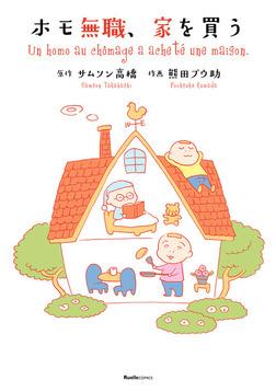 ホモ無職、家を買う-電子書籍
