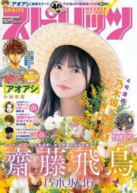 週刊ビッグコミックスピリッツ 2020年22・23合併号(2020年4月27日発売)