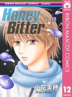 Honey Bitter 12-電子書籍