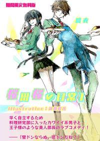 桜田桜の日常1《期間限定無料版》