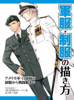 軍服・制服の描き方 アメリカ軍・自衛隊の制服から戦闘服まで-電子書籍