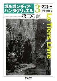 第三の書 ガルガンチュアとパンタグリュエル3