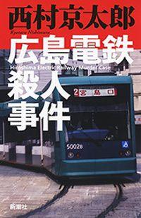 広島電鉄殺人事件