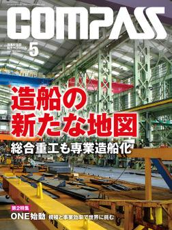 海事総合誌COMPASS2018年5月号 造船の新たな地図 総合重工も専業造船化-電子書籍
