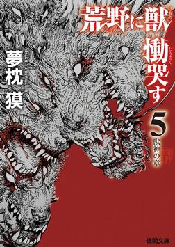 荒野に獣 慟哭す 5 獣神の章-電子書籍