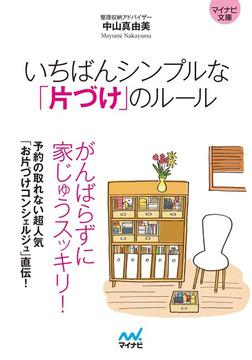 マイナビ文庫 いちばんシンプルな「片づけ」のルール-電子書籍