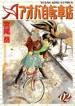 アオバ自転車店 / 2-電子書籍