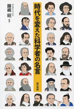 時代を変えた科学者の名言-電子書籍