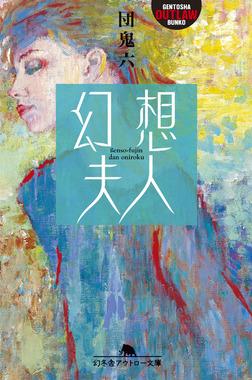 幻想夫人-電子書籍