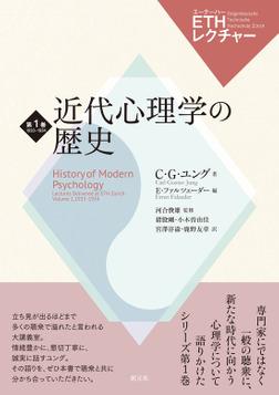 ETHレクチャー 第1巻 1933-1934 近代心理学の歴史-電子書籍