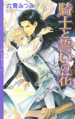 騎士と誓いの花-電子書籍