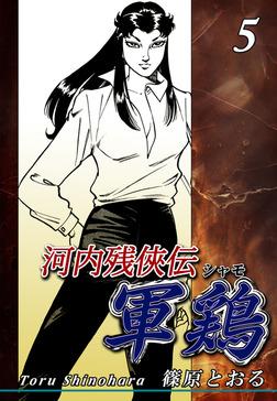 河内残侠伝 軍鶏【シャモ】(5)-電子書籍
