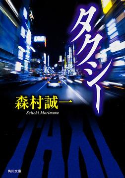 タクシー-電子書籍