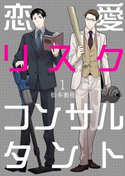 恋愛リスクコンサルタント 1-電子書籍