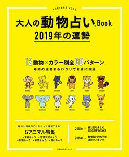 大人の動物占いBook 2019年の運勢-電子書籍