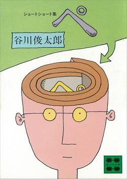 ぺ-電子書籍